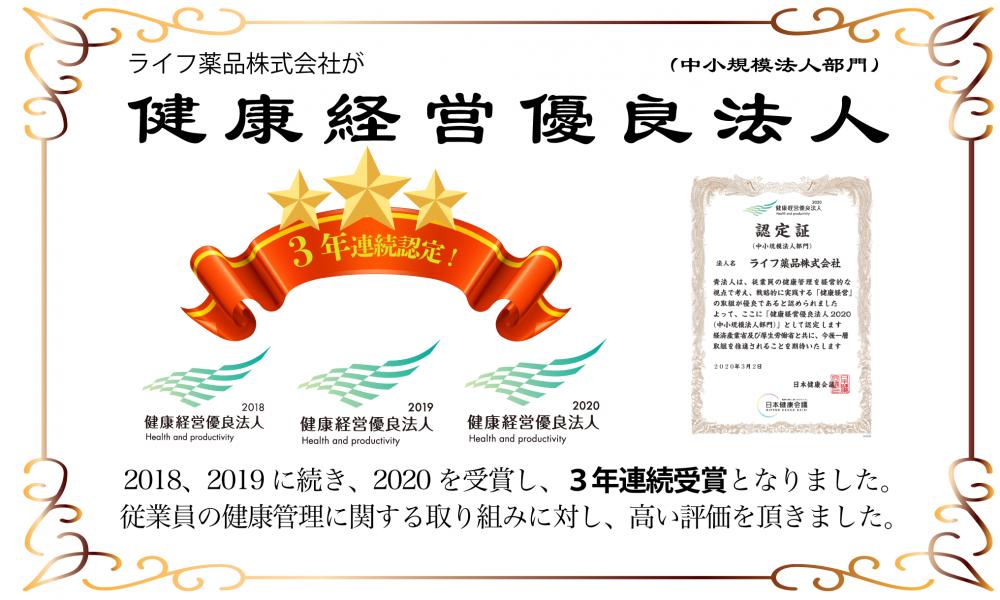 健康経営3年連続受賞
