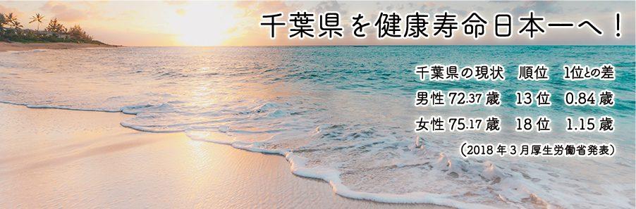 千葉県を健康寿命日本一へ