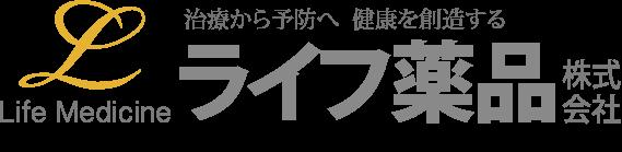 ライフ薬品株式会社